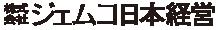 株式会社ジェムコ日本経営